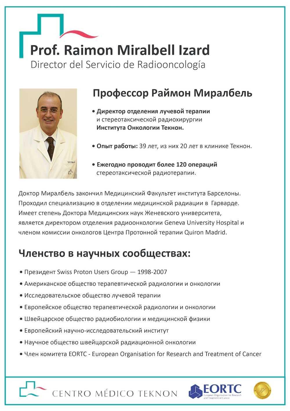 Профессор Раймонд Миралбель