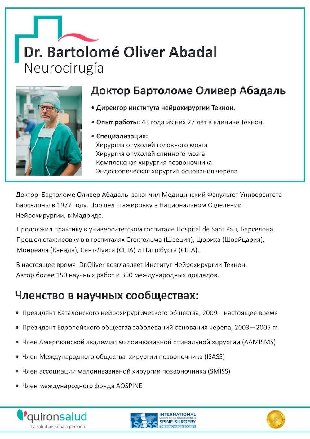 Нейрохирургия Испания