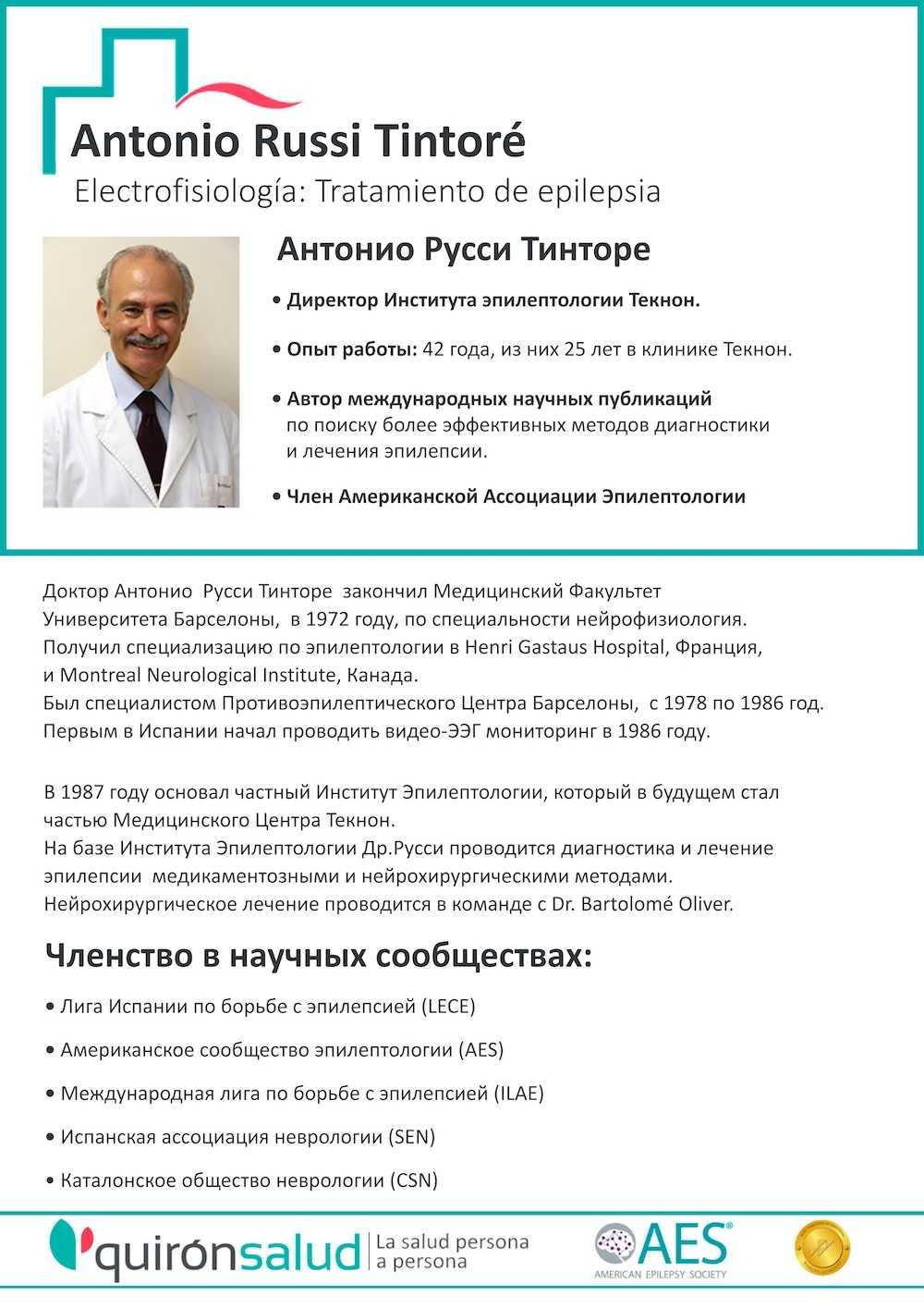 Врач эпилептолог Испания